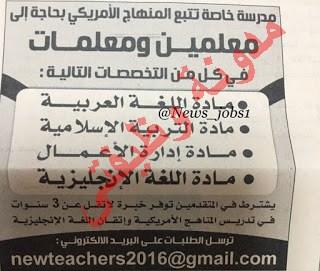 مطلوب معلمين ومعلمات للعمل بأحدى المدارس فى الامارات منشور بتاريخ 25/11/2015