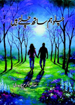 Chalo hum sath chalty hain by Saima Akram Online Reading