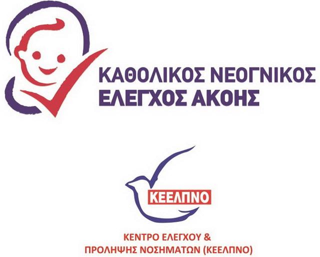 Ενημερωτικές εκδηλώσεις για τη νεογνική βαρηκοΐα και την ψυχοκοινωνική υποστήριξη παιδιών με βαρηκοΐα