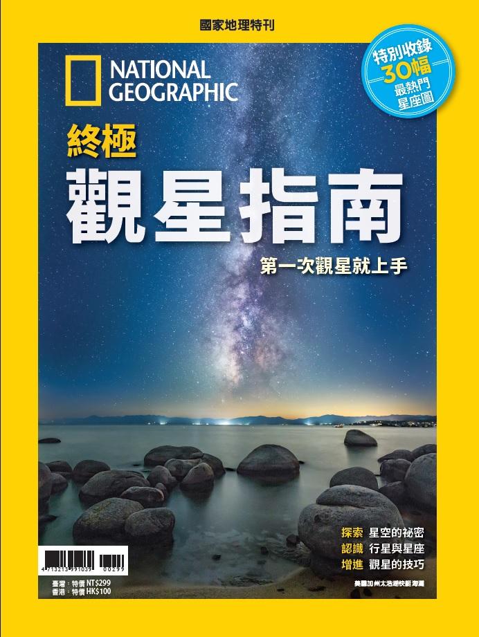 《國家地理特刊》終極觀星指南