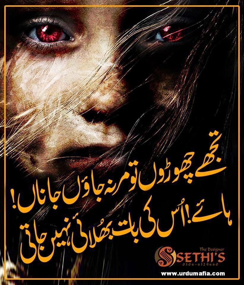 Sad Poetry in Urdu - Sad Shayari, Images & Pics, Ghazals