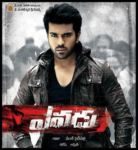 Yevadu Telugu Mp3 Songs Free  Download -2013
