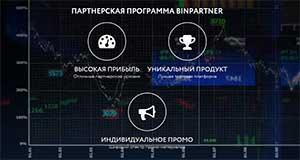 Обновление партнёрской программы бинарных опционов