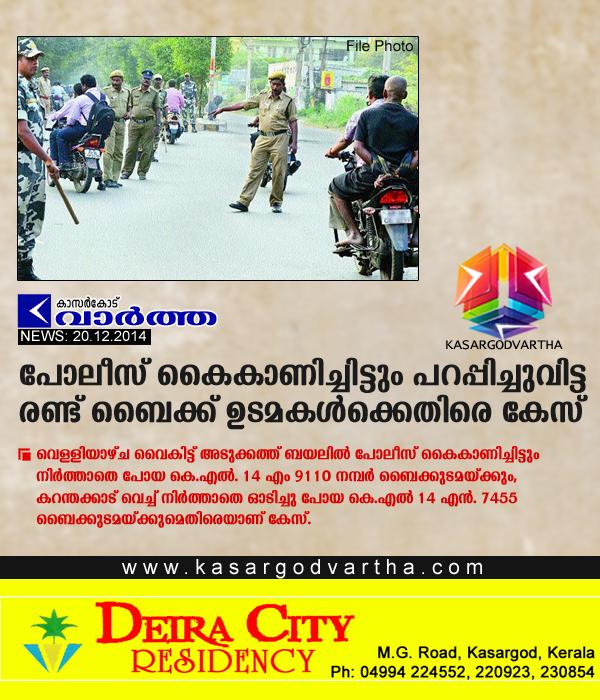 kasaragod, Kerala, case, Bike, complaint, Case against bike riders