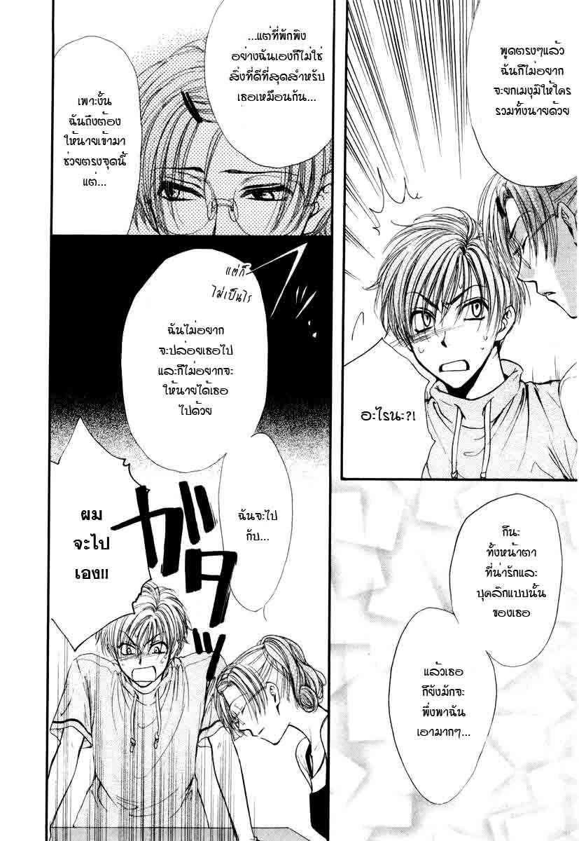 อ่านการ์ตูน Kakumei no Hi 6 ภาพที่ 17