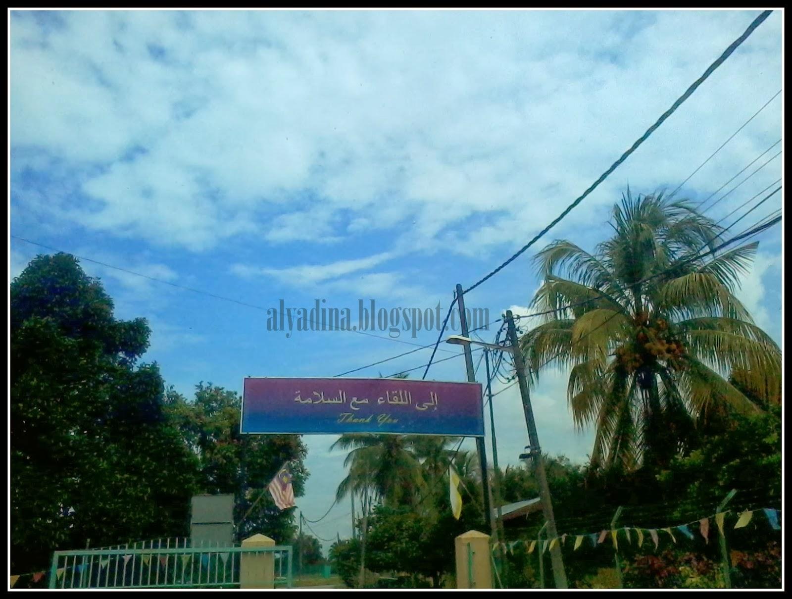 Sekolah Menengah Tahfiz Al-Amin