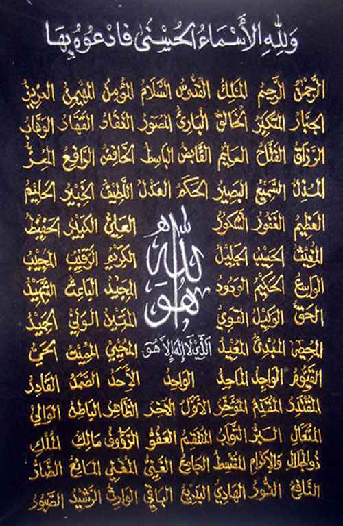 Video of 99 Names of Allah