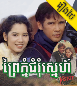 [ Movies ] Prey Pnum Chum Rom Sne - Khmer Movies, Thai - Khmer, Series Movies [ 25 End  ]