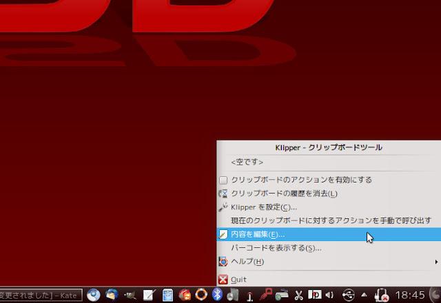Klipperが起動すると、KDEのパネルにはさみの形をしたKlipperのアイコンが表示されます。そのKlipperのアイコンをクリックするとメニューが表示されるので、そのメニューの中にある[内容を編集(E)]を選択しします。
