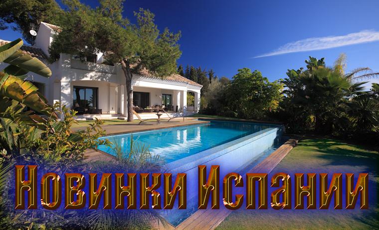 """Ваш персональный консультант по Недвижимости,  Инвестициям и Бизнес Проектам"""" в Испании."""