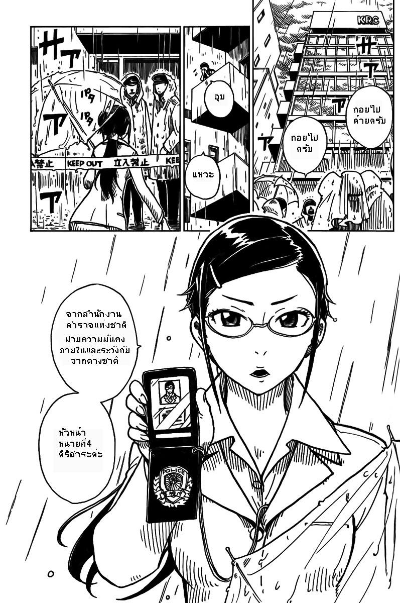 อ่านการ์ตูน Darker Than Black Shikkoku No Hana 1 ภาพที่ 3