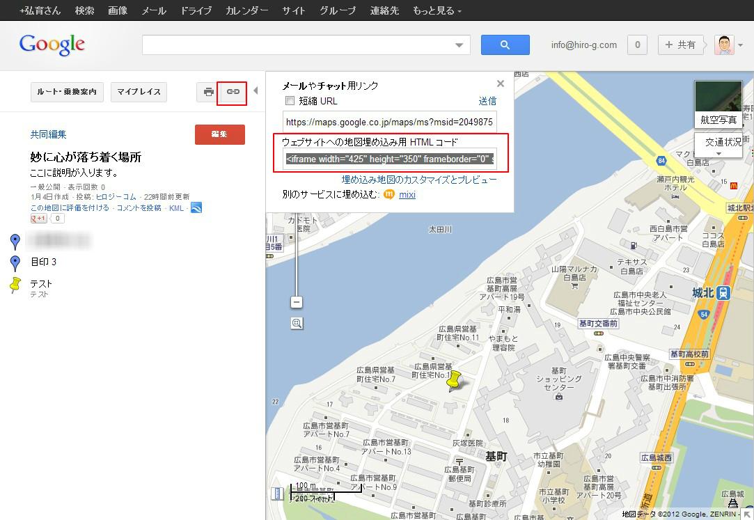 ウェブサイトへの地図埋め込み