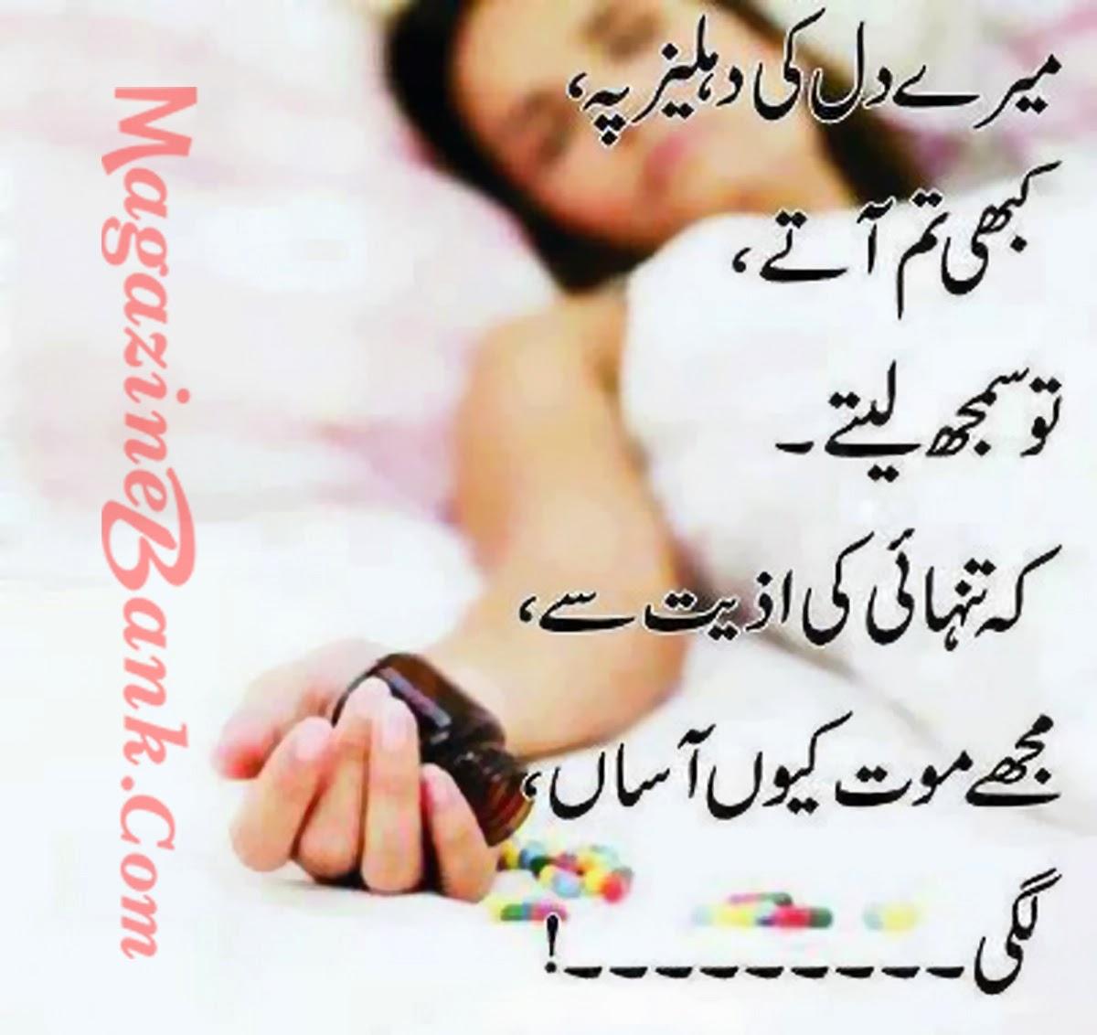 ... 126kB, New Year Sad Poetry Urdu Images | New Calendar Template Site