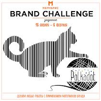 Brand Challenge #7 - Polkadot до 6 февраля