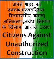 अतिक्रमण,अवैध निर्माण के खिलाफ आवाज उठाएं|