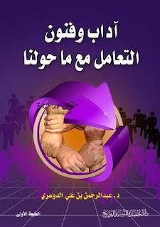 كتاب آداب وفنون التعامل مع ماحولنا - عبد الرحمن الدوسري