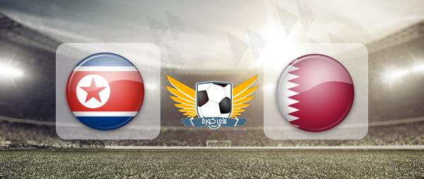 قطر وكوريا الشماليه بث مباشر