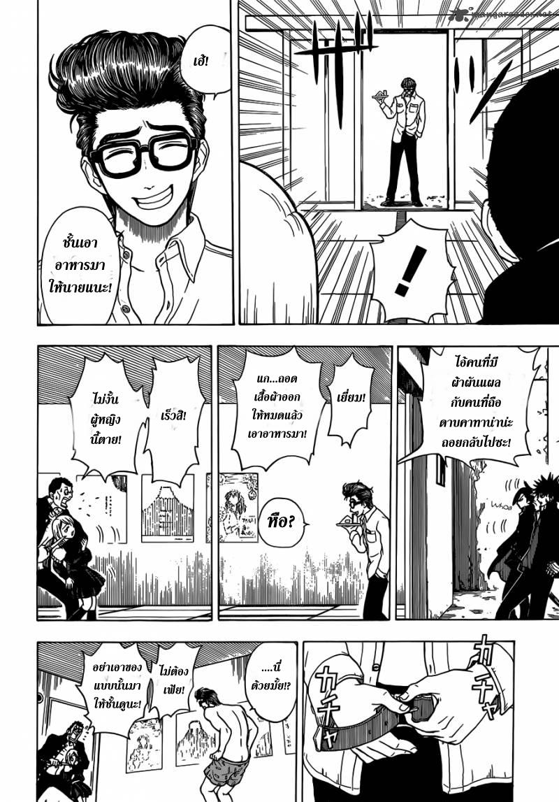 อ่านการ์ตูน Takamaqahara 10 ภาพที่ 12