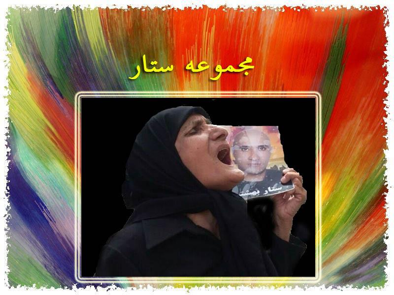 مجموعه ستار بهشتی