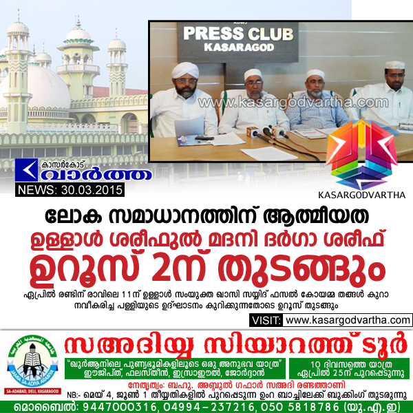 Ullal Uroos, Kasaragod, Press Conference, Kerala, Ullal Uroos to begin on 2nd April.