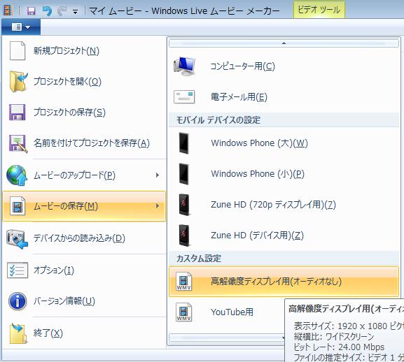 Windows Live ムービーメーカー メニューから「ムービーの保存」→「先ほど保存したカスタム設定」をクリック