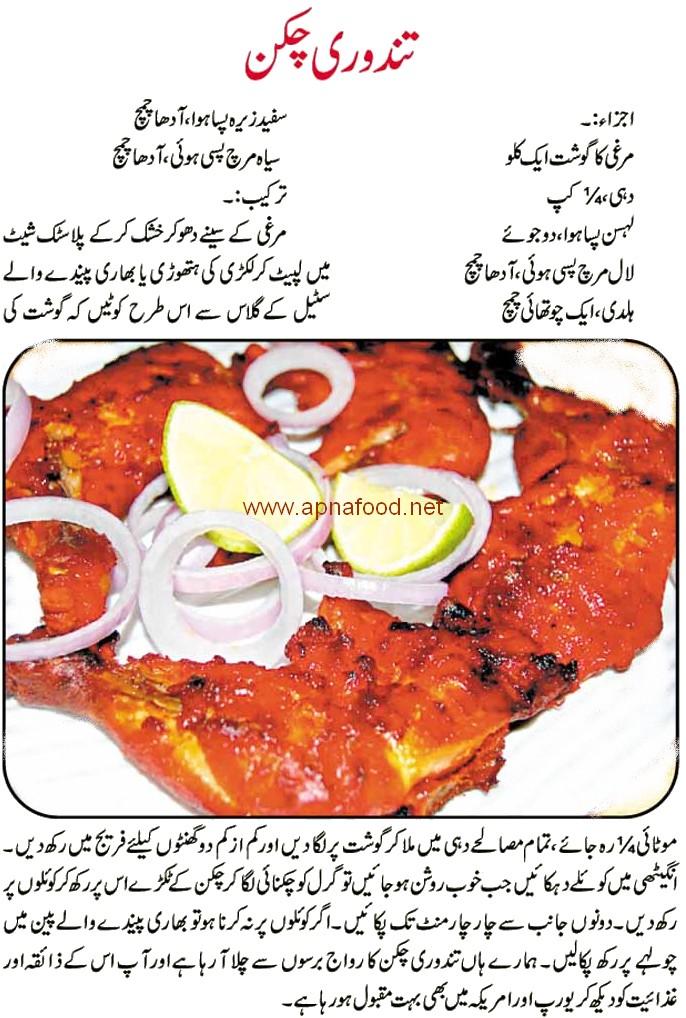 Tandoori Chicken Recipe In Urdu