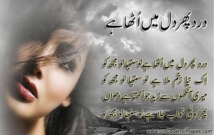 i am Alone Without You Shayari in Urdu Urdu Sad Shayari Images