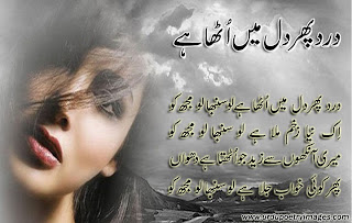 urdu sad shayari images