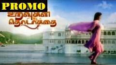 Uravugal Thodarkathai – 1st to 5th December 2014 | Promo Vijay Tv