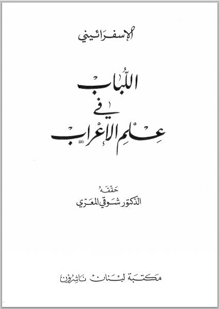 اللباب في علم الإعراب - الإسفراييني pdf