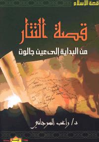 قصة التتار - كتابي أنيسي