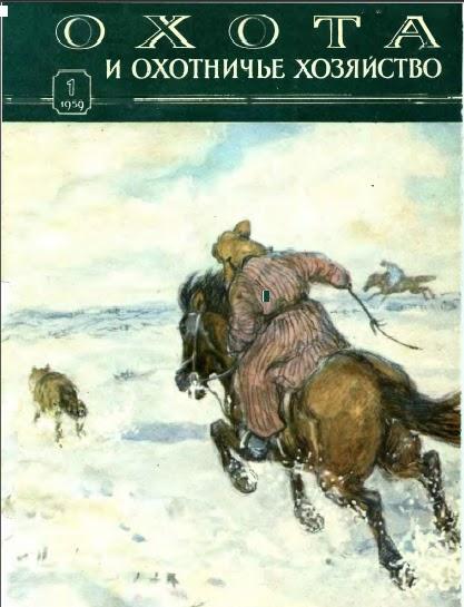 Журнал Охота и охотничье хозяйство
