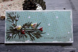 Упаковка для шоколадки хендмейд, подарок к праздникам своими руками. Автор Carambolka.