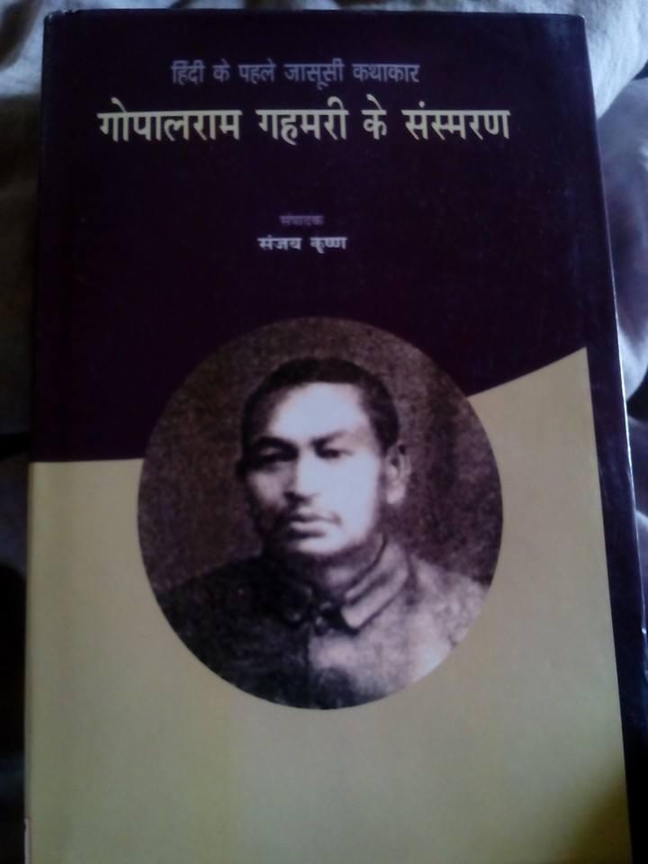 गोपाल राम गहमरी