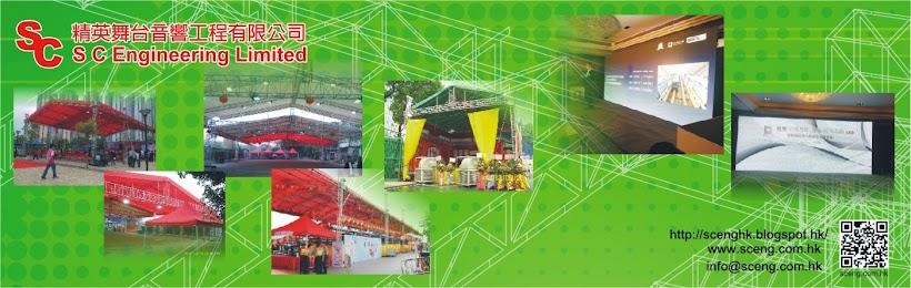 精英舞台音響工程有限公司