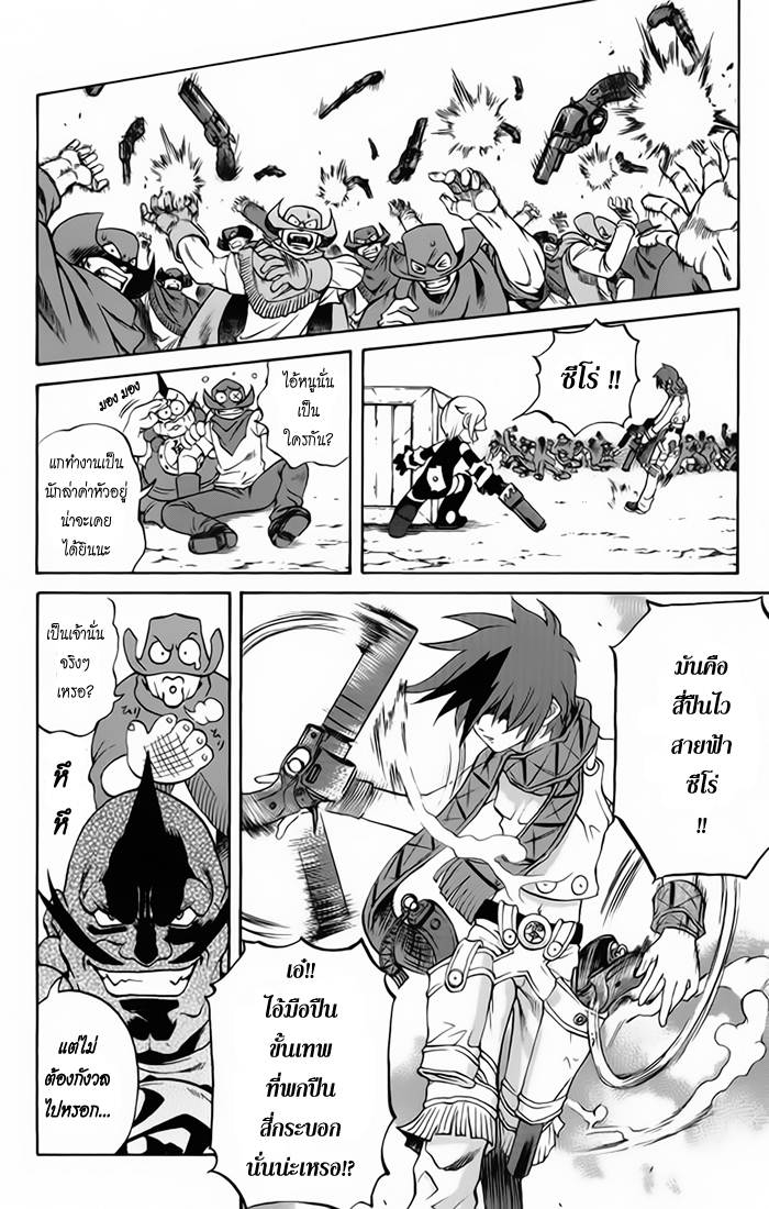 Kurohime 1 TH มือปืนมนตรา  หน้า 30