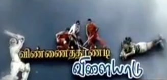 Vinnai Thandi Vilayadu – 18-06-2013 – Sports News Captain Tv News Channel