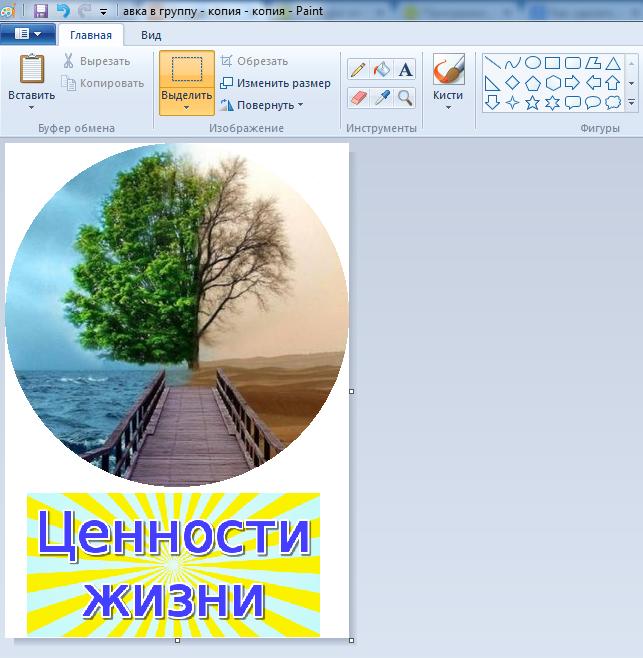 Аватарка готова . Остаётся зайти в ...: online-vkontakte.ru/2015/04/kak-sdelat-avatarku-dlja-gruppy...