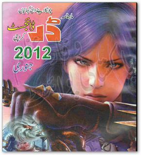 Darr Digest January 2012 Free Download