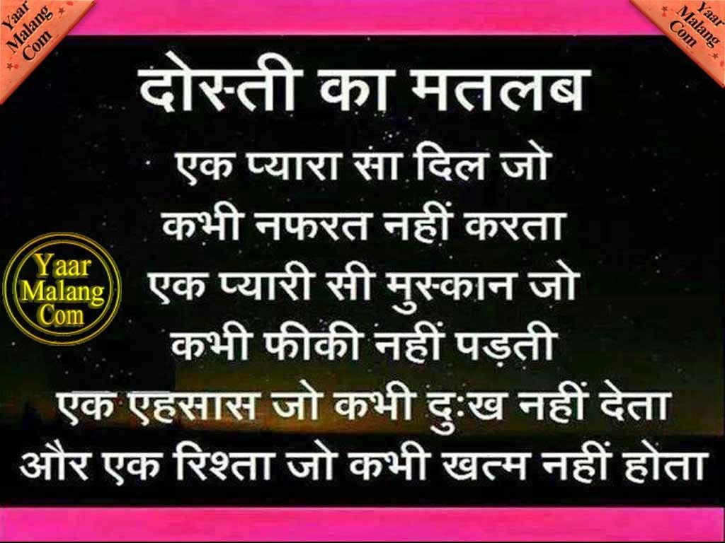 Best Friends Whatsapp Message Collection: whatsapp Images - Dosti ...