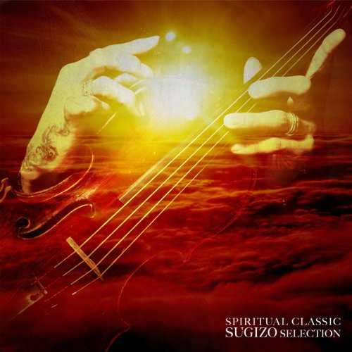 [MUSIC] SUGIZO – SPIRITUAL CLASSIC SUGIZO SELECTION (2014.09.24/MP3/RAR)