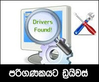 http://www.aluth.com/2013/02/drives.html