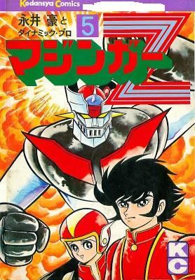 マジンガーZ 第01-05巻