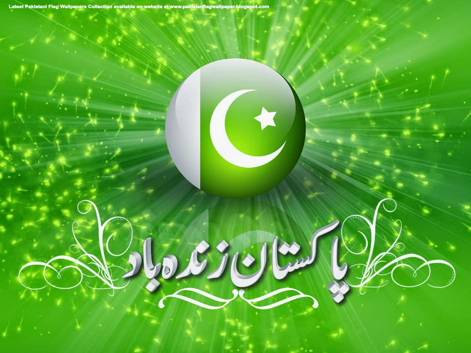 pakistan flag wallpaper pakistan flag wallpaper