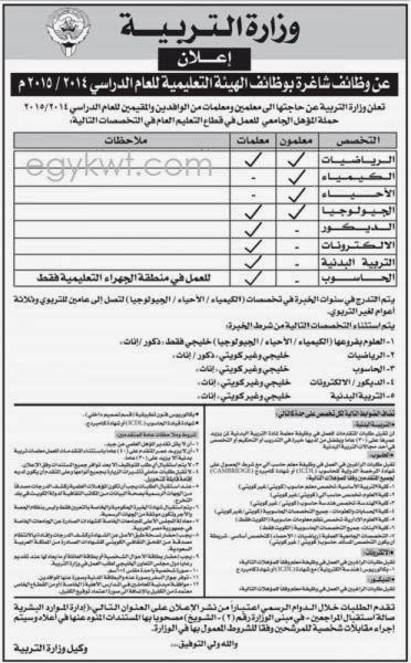وزارة التعليم بالكويت للعام 2014/2015 فرص عمل تعلميه