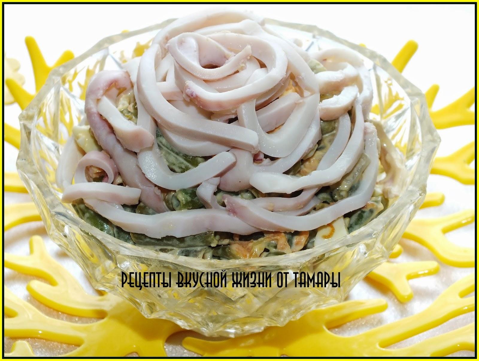 Кальмары со стручковой фасолью рецепт