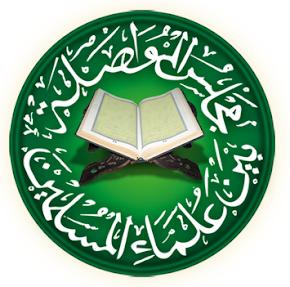MUWASOLAH BAINA ULAMA MUSLIMIN