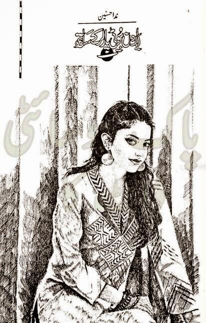 ek din beauty parlor ke sath by Nida Husnain - Ek Din Beauty Parlor Ke Sath by Nida Husnain