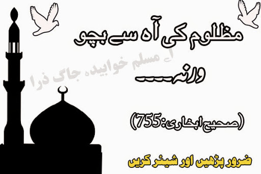 sachay islami waqiat true islamic stories, islami waqiat in urdu, True islamic Stories, Na Qabil E Yaqeen Sachay Waqiat, Advice sMs, Hadith sMs, islamic sMs, True Stories,