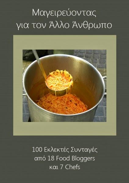 """Ας μαγειρέψουμε όλοι για τον """"Άλλο Άνθρωπο"""", αγοράζοντας το βιβλίο σε ηλεκτρονική μορφή!!!"""